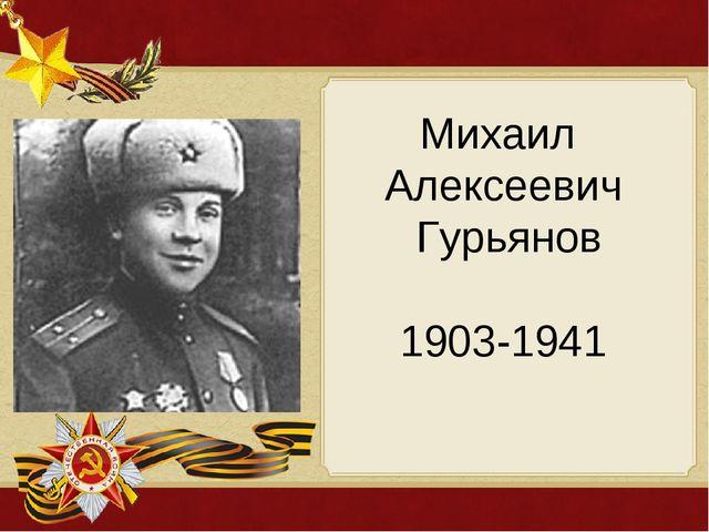 Михаил Алексеевич Гурьянов 1903-1941