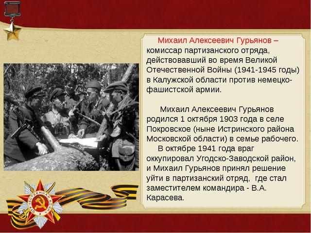 Михаил Алексеевич Гурьянов – комиссар партизанского отряда, действовавший во...
