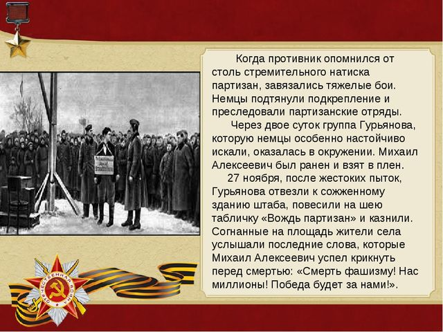 Когда противник опомнился от столь стремительного натиска партизан, завязали...