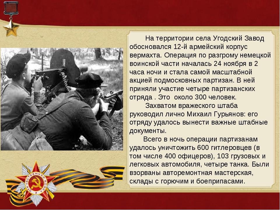 На территории села Угодский Завод обосновался 12-й армейский корпус вермахта...