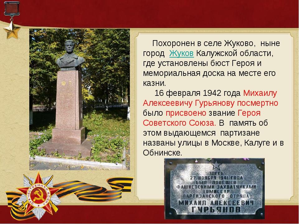 Похоронен в селе Жуково, ныне город ЖуковКалужской области, где установлен...
