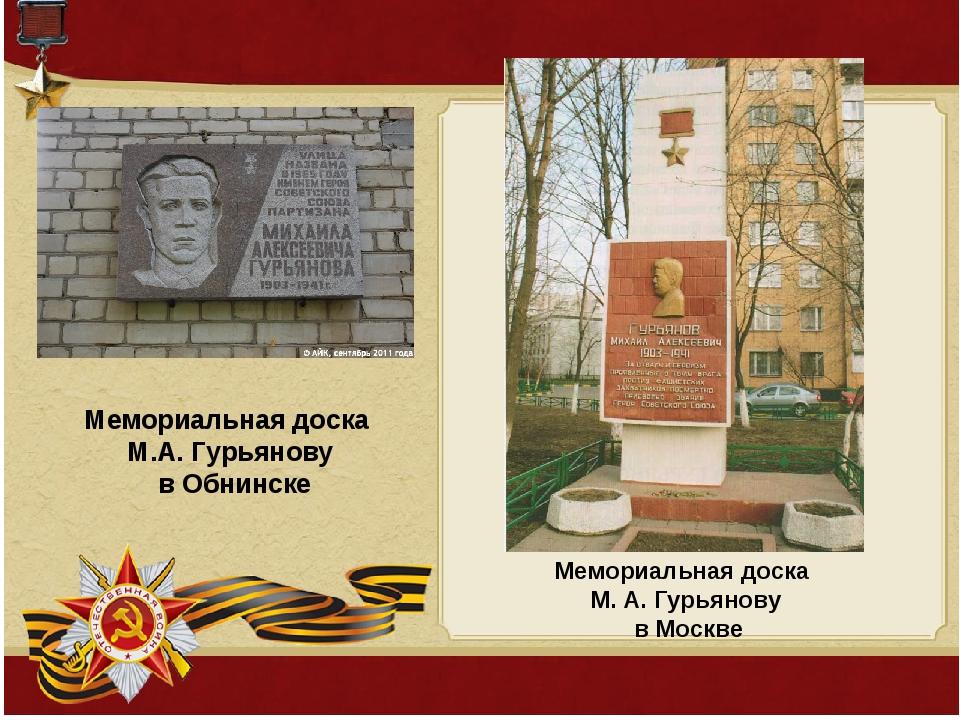Мемориальная доска М.А. Гурьянову в Обнинске Мемориальная доска М. А. Гурьян...