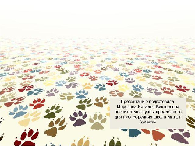 Презентацию подготовила Морозова Наталья Викторовна воспитатель группы продлё...