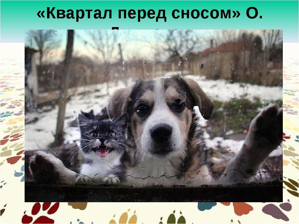 «Квартал перед сносом» О. Дмитриев