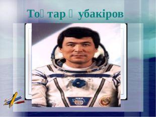 Тоқтар Әубакіров