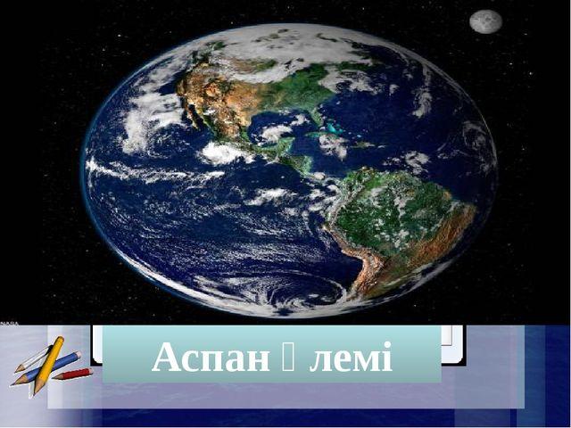 Аспан әлемі