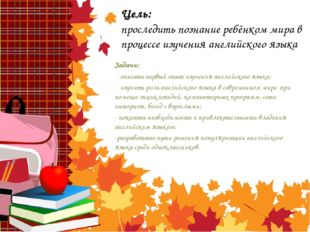 Цель: проследить познание ребёнком мира в процессе изучения английского языка