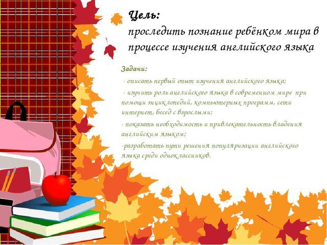 Цель: проследить познание ребёнком мира в процессе изучения английского языка...