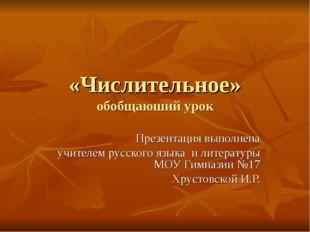 «Числительное» обобщаюший урок Презентация выполнена учителем русского языка