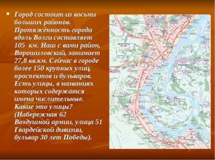 Город состоит из восьми больших районов. Протяжённость города вдоль Волги сос