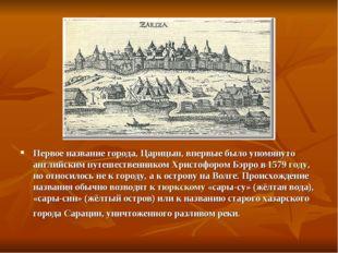 Первое название города, Царицын, впервые было упомянуто английским путешестве