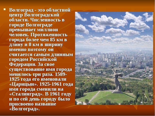 Волгоград - это областной центр Волгоградской области. Численность в городе В...