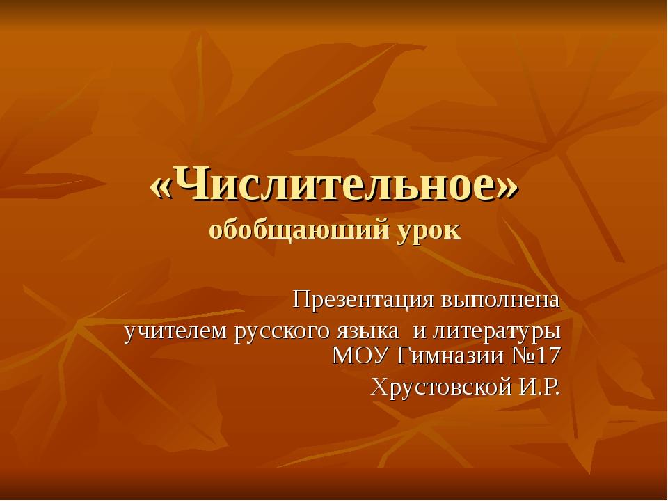 «Числительное» обобщаюший урок Презентация выполнена учителем русского языка...