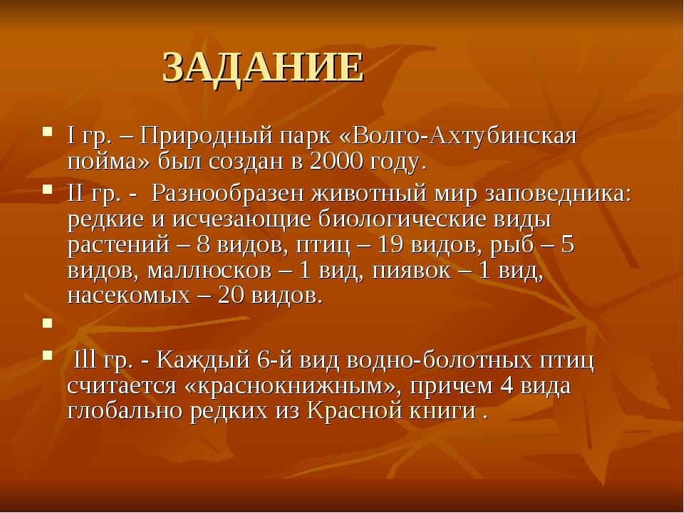 ЗАДАНИЕ I гр. – Природный парк «Волго-Ахтубинская пойма» был создан в 2000 го...