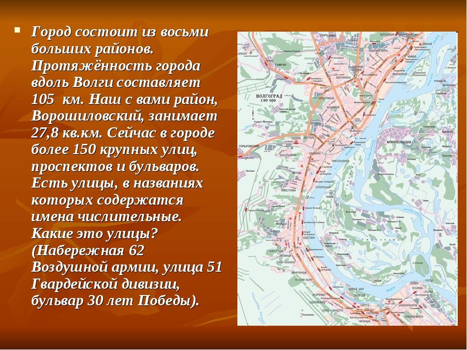 Город состоит из восьми больших районов. Протяжённость города вдоль Волги сос...
