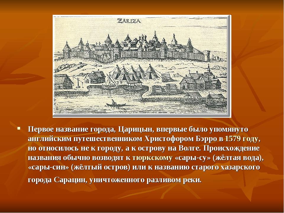 Первое название города, Царицын, впервые было упомянуто английским путешестве...