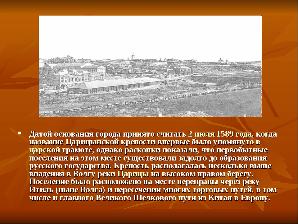 Датой основания города принято считать 2 июля 1589 года, когда название Цариц...