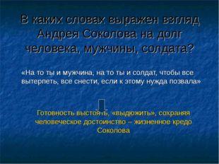 В каких словах выражен взгляд Андрея Соколова на долг человека, мужчины, сол