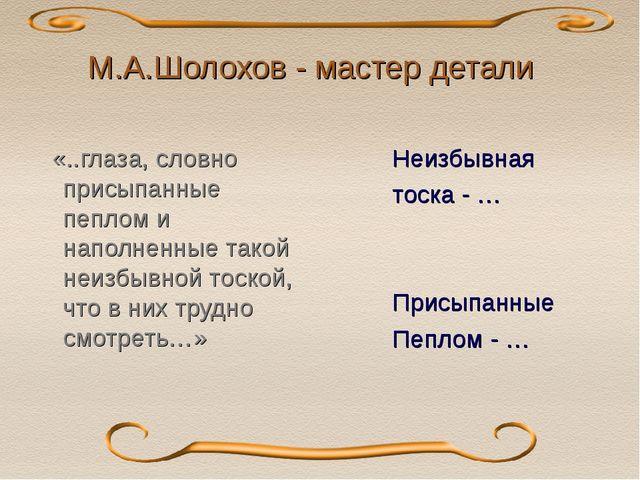 М.А.Шолохов - мастер детали «..глаза, словно присыпанные пеплом и наполненные...