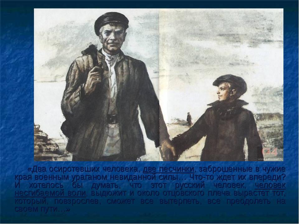 «Два осиротевших человека, две песчинки, заброшенные в чужие края военным ур...