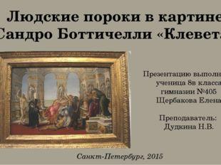 Людские пороки в картине Сандро Боттичелли «Клевета» Презентацию выполнила уч