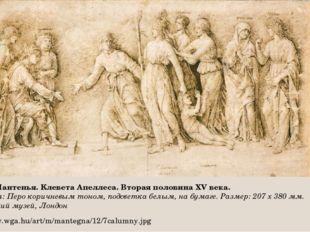 http://www.wga.hu/art/m/mantegna/12/7calumny.jpg Андреа Мантенья. Клевета Апе