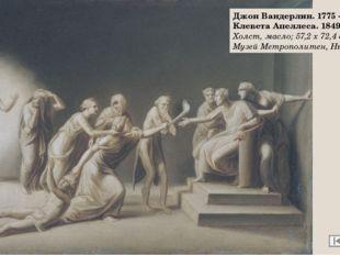 Джон Вандерлин. 1775 – 1852 Клевета Апеллеса. 1849; Холст, масло; 57,2 х 72,4