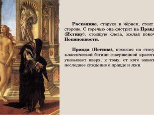 Раскаяние, старуха в чёрном, стоит в стороне. С горечью она смотрит на Правду