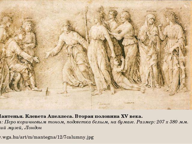 http://www.wga.hu/art/m/mantegna/12/7calumny.jpg Андреа Мантенья. Клевета Апе...