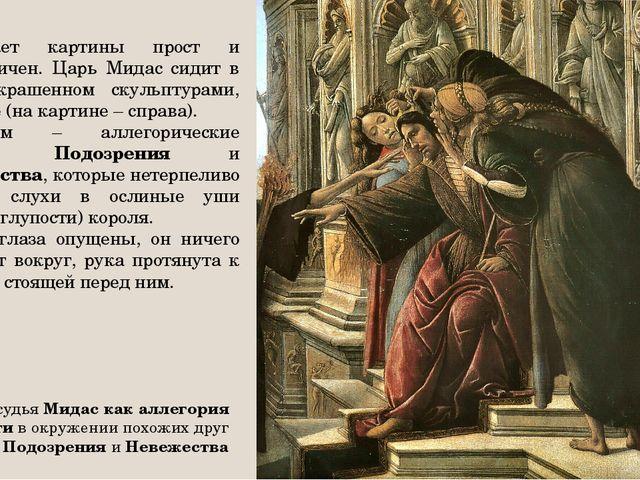 Сюжет картины прост и аллегоричен. Царь Мидас сидит в зале, украшенном скульп...