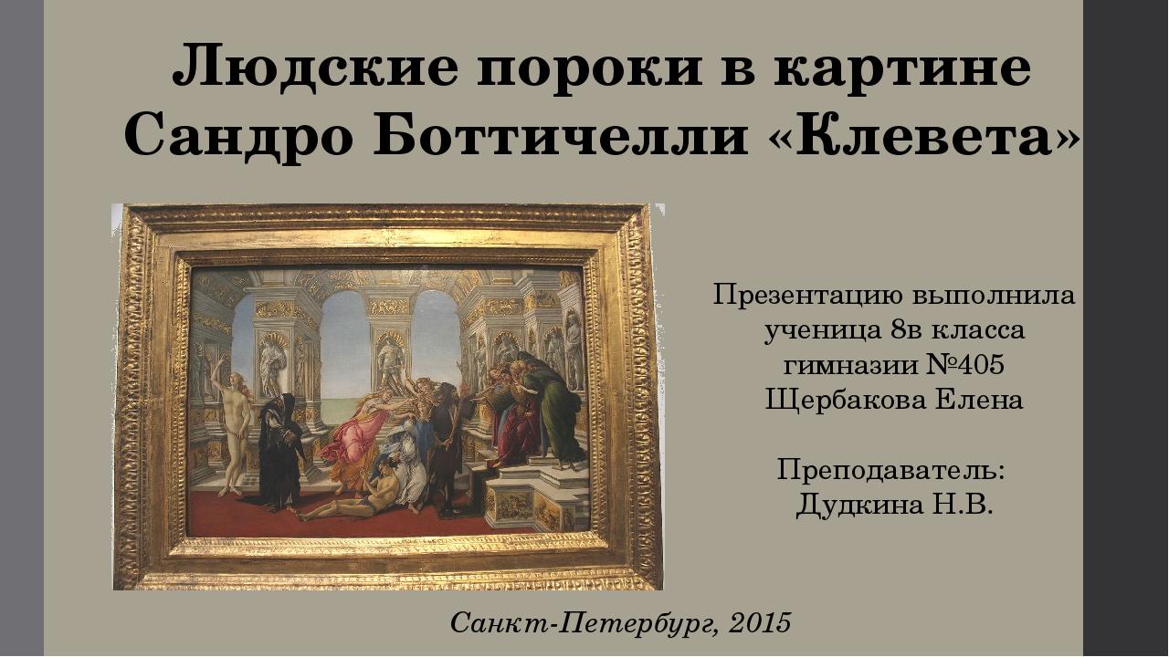 Людские пороки в картине Сандро Боттичелли «Клевета» Презентацию выполнила уч...