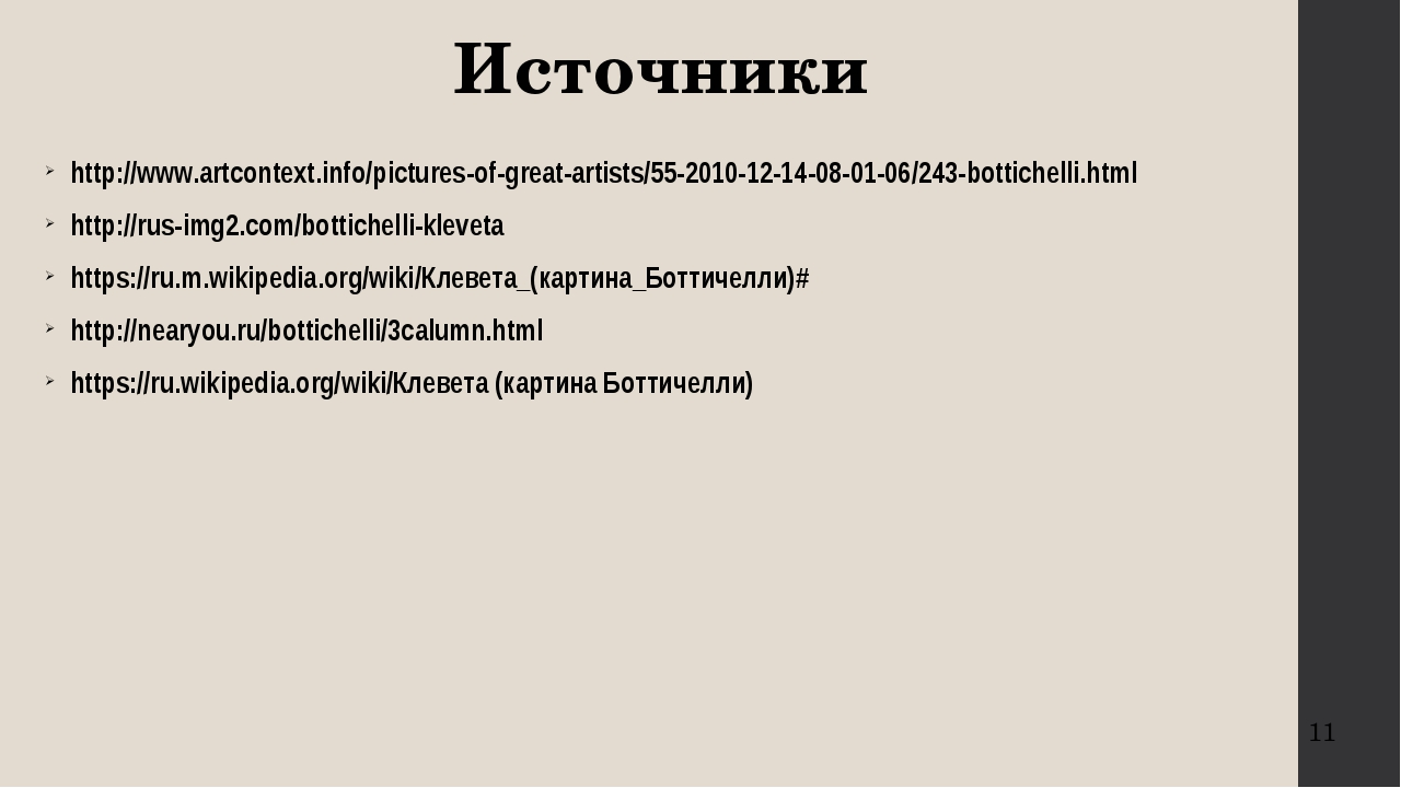Источники http://www.artcontext.info/pictures-of-great-artists/55-2010-12-14-...