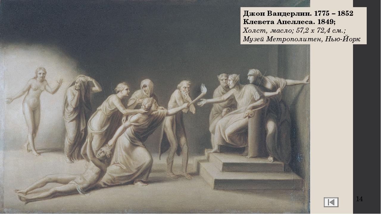 Джон Вандерлин. 1775 – 1852 Клевета Апеллеса. 1849; Холст, масло; 57,2 х 72,4...