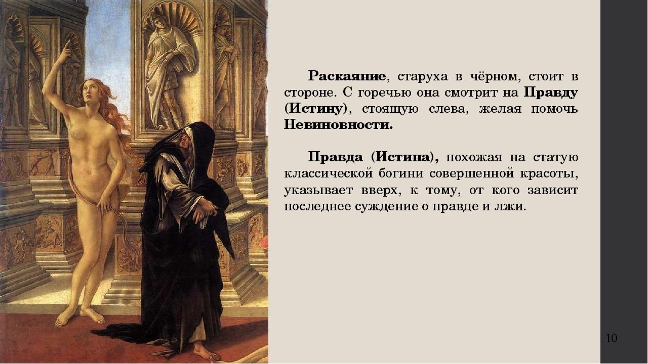 Раскаяние, старуха в чёрном, стоит в стороне. С горечью она смотрит на Правду...