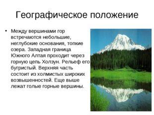 Географическое положение Между вершинами гор встречаются небольшие, неглубоки