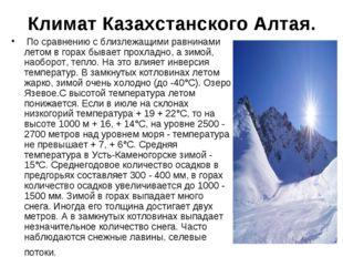 Климат Казахстанского Алтая. По сравнению с близлежащими равнинами летом в г