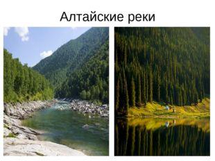 Алтайские реки