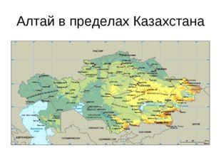 Алтай в пределах Казахстана