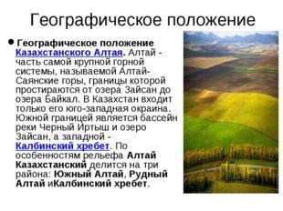Географическое положение Географическое положениеКазахстанского Алтая.Алтай