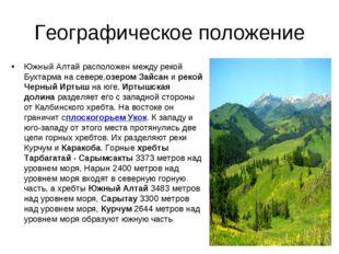 Географическое положение Южный Алтай расположен между рекой Бухтарма на север