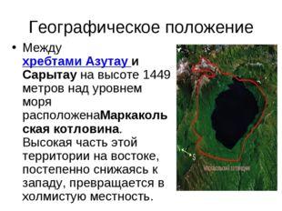 Географическое положение Междухребтами Азутауи Сарытауна высоте 1449 метро