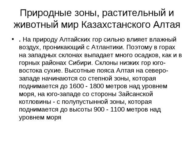 Природные зоны, растительный и животный мир Казахстанского Алтая .На природу...