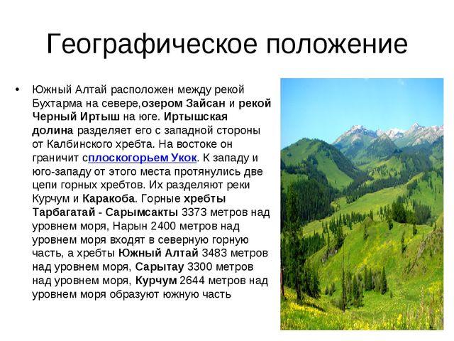 Географическое положение Южный Алтай расположен между рекой Бухтарма на север...