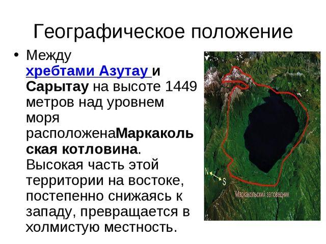 Географическое положение Междухребтами Азутауи Сарытауна высоте 1449 метро...
