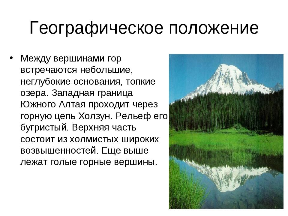 Географическое положение Между вершинами гор встречаются небольшие, неглубоки...