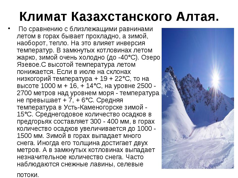 Климат Казахстанского Алтая. По сравнению с близлежащими равнинами летом в г...
