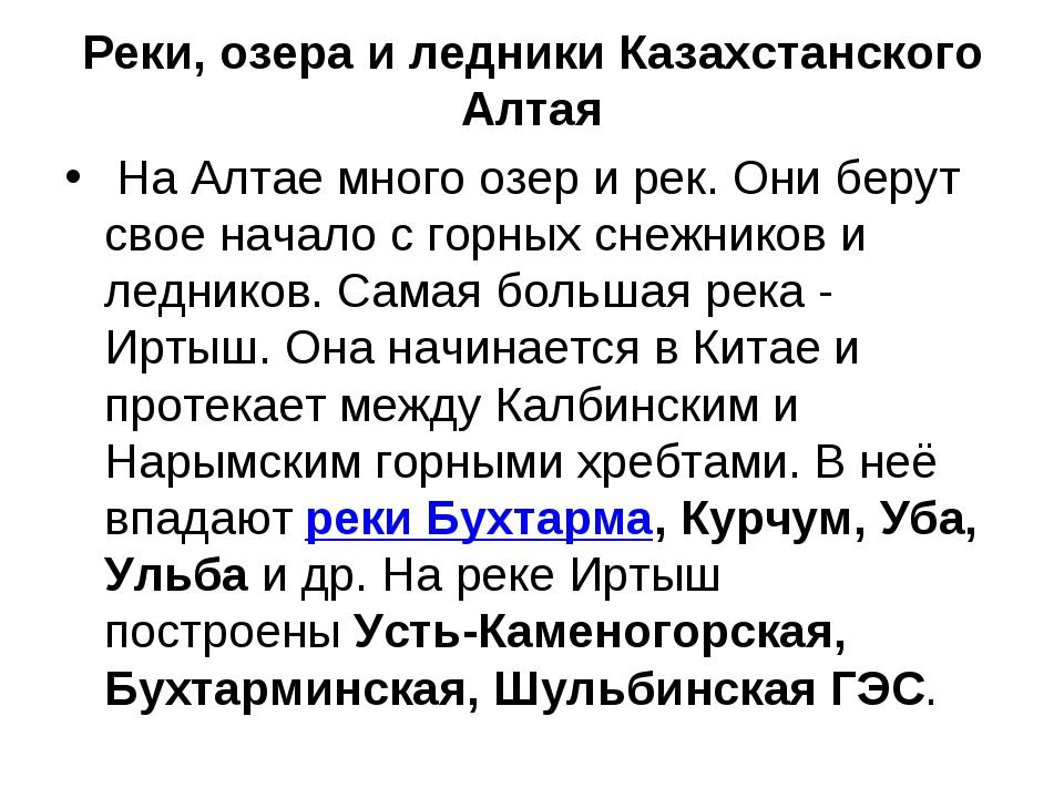 Реки, озера и ледники Казахстанского Алтая На Алтае много озер и рек. Они бе...