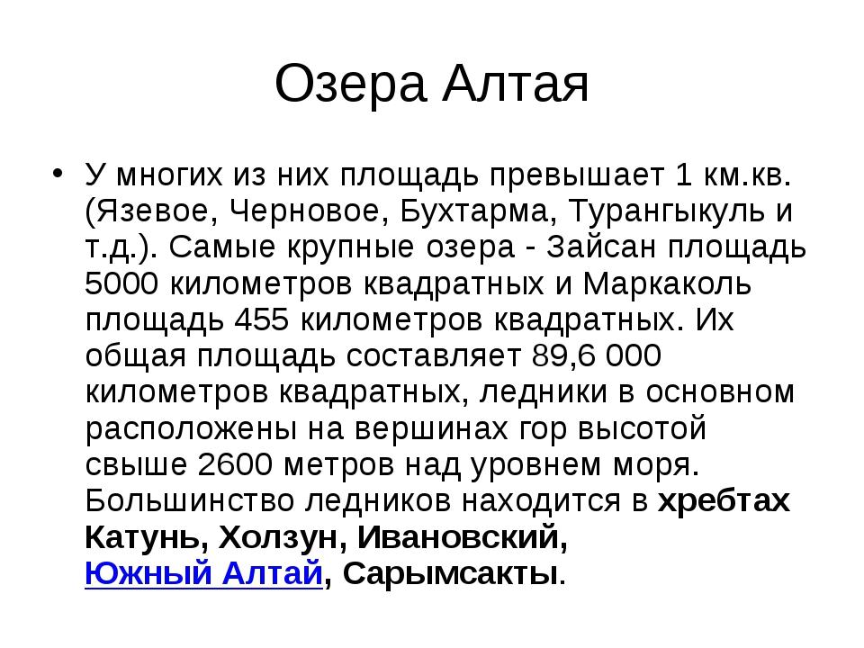 Озера Алтая У многих из них площадь превышает 1 км.кв. (Язевое, Черновое, Бух...