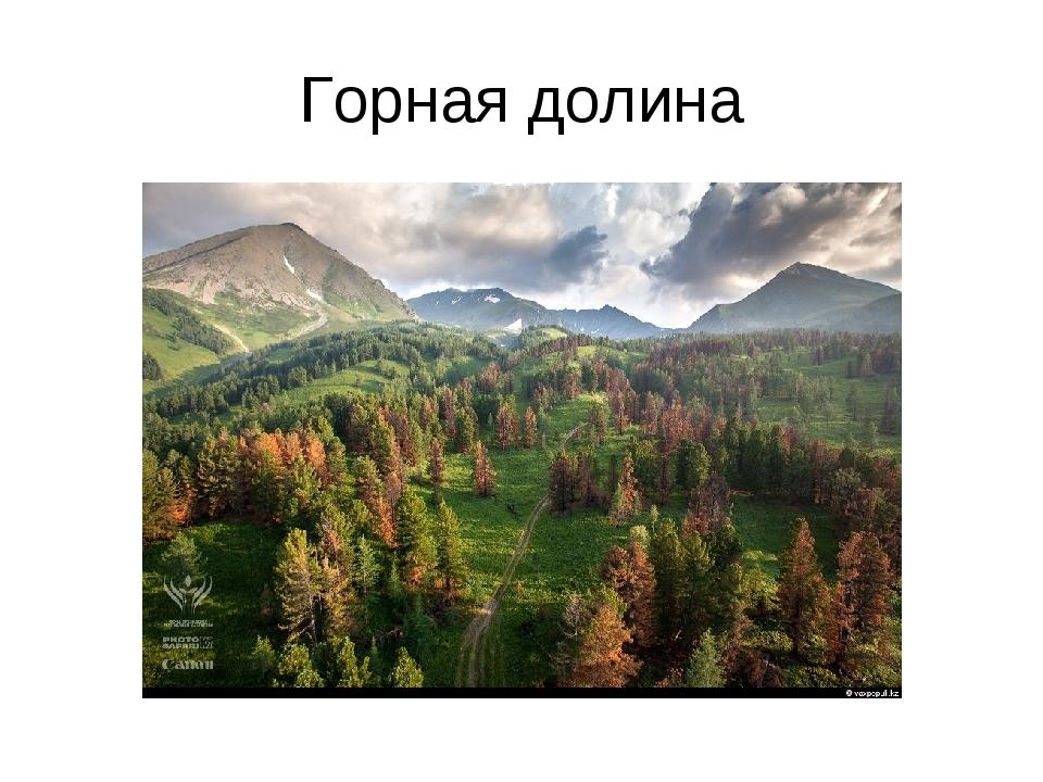 Горная долина