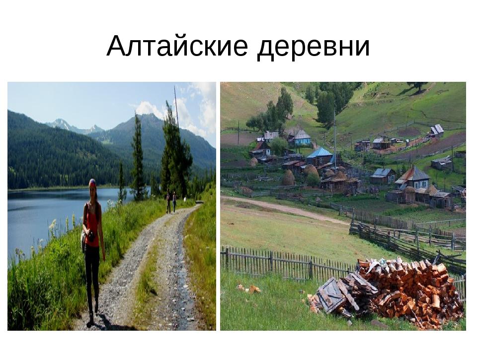 Алтайские деревни